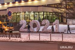 Новогодняя Пермь, декабрь 2020, г. Пермь, новогоднее оформление, 2021