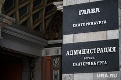 Виды Екатеринбурга, администрация екатеринбурга, екатеринбургская городская дума, табличка, мэрия екатеринбурга