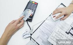 Клипарт. Сургут, оплата, банковская карта, visa, платежи, экономика, бюджет, терминал оплаты, покупка, деньги, pay pass