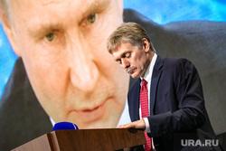 Большая пресс-конференция президента РФ Владимира Путина. Москва, песков дмитрий, путин владимир на экране