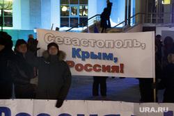 Митинг в честь годовщины воссоединения Крыма и Севастополя с Россией. Салехард, плакат, севастополь крым россия