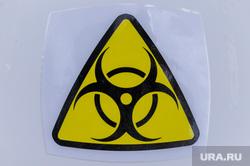 Больница. Челябинск, знак, лаборатория, заражено, биологическая опасность, зараза
