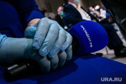 Большая пресс-конференция президента РФ. Москва, президент РФ, микрофон, путин владимир, резиновые перчатки, масочный режим