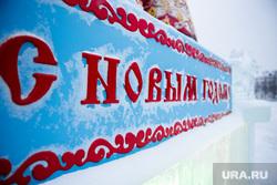 Открытие Ледового городка на Площади 1905 года. Екатеринбург , ледовый городок, площадь1905 года, с новым годом, новый год