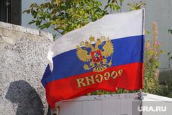 Здание КГУ. Курган, триколор, флаг россии