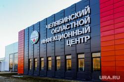 Поездка Алексея Текслера на строительство новой инфекционной больницы. Челябинск, ковидная база, инфекционный центр, ковидный госпиталь
