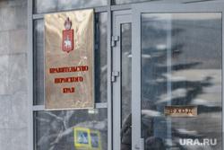 Административные здания г. Пермь, правительство пермского края, табличка