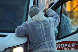 Работа фельдшеров скорой помощи в условиях коронавирусной инфекции на территории городской больницы №2. Курган, защитный костюм, фельдшер на вызове, скорая помощь, covid-19, пандемия коронавируса, средства защиты, водитель скорой помощи, ковид19