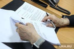 Комитет областной думы по бюджету. Курган, депутат, чиновник, руки, документы к заседанию, бумаги на подпись