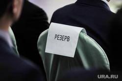 Алексей Текслер на торжественном приеме в честь Дня строителя. Челябинск, резерв, стул