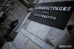 Эвакуация администрации Екатеринбурга, администрация екатеринбурга, мэрия екатеринбурга