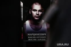 Прощание с Максимом Марцинкевичем. Москва, похороны, траур, прощание, марцинкевич максим