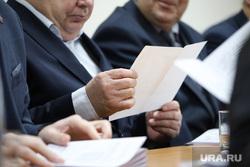 Комитет областной думы по бюджету. Курган, депутат, чиновник, бумаги, документы, заседание депутатов