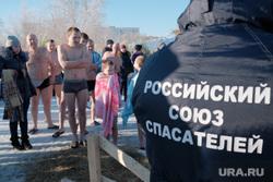 Крещенские купания. Курган, крещенские купания, крещенская вода, прорубь, российский союз спасателей, зима, крещение