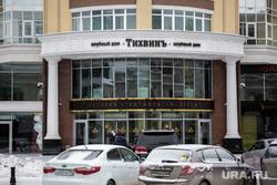 Галерея Luxury. Екатеринбург, клубный дом тихвин