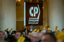 8 съезд СР. Москва, справедливая россия, съезд