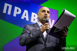 Учредительный съезд политической партии