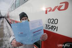 сертификат о вакцинации против новой коронавирусной инфекции covid - 19 (ковид-паспорт). Москва, вокзал, поезд, паспорт, справка, вакцина, спутник, сертификат, вакцинация, туризм, путешествие, коронавирус, ковид, спутник v, ковид19, ковид паспорт