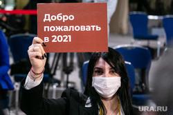 Большая пресс-конференция президента РФ Владимира Путина. Москва, добро пожаловать, эпидемия, масочный режим, социальная дистанция, коронавирус, covid, пандемия, 2021