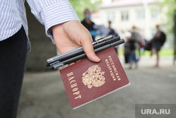 Единый государственный экзамен. Курган, егэ, школа, паспорт