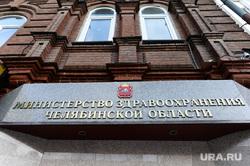 Минздрав. Челябинск., министерство здравоохранения чо, вывеска