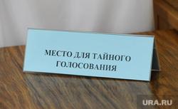 Советский район совет депутатов. Челябинск., место для тайного голосования