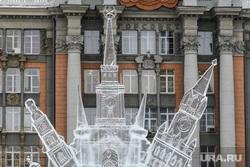 Виды Екатеринбурга, ледовый городок, администрация екатеринбурга, ледовая скульптура, горсовет екатеринбурга, мэрия екатеринбурга