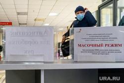 Соблюдение масочного режима в МФЦ. Челябинск, мфц, эпидемия, масочный режим, пандемия