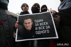 Несанкционированный митинг оппозиции. Москва, протестующие, митинг, шествие, демонстранты, протест, несанкционированная акция, навальнинг, свободу навальному, плакат, москва, задержание, один за всех и все за одного