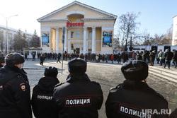 Несанкционированная акция в поддержку оппозиционера. Курган, кинотеатр россия, митинг, полиция, несанкционированная акция, наряд полиции