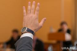 Заседание городской Думы. Курган, часы, рука, ладонь, поднятая рука, пальцы, кисть руки, левая рука, голосование