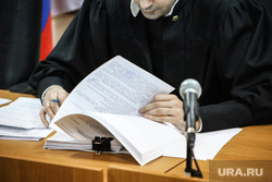 Избрание меры присечения фигурантам уголовного дела о мошенничестве. Курган, приговор, судебное заседание, судья, суд, судебное дело