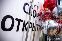 Первый аутлет-центр Brand Stories' в Екатеринбурге, воздушные шарики, открытие