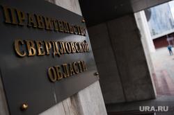 Виды Екатеринбурга, правительство свердловской области, табличка