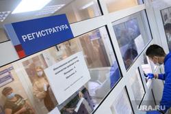 Сдача крови. Екатеринбург, регистратура, медицинское учреждение