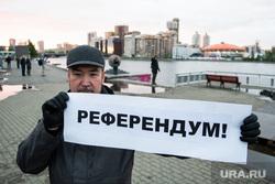 Пятый день протестов против строительства храма Св. Екатерины в сквере у театра драмы. Екатеринбург, референдум