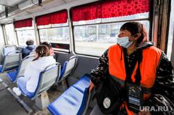 Соблюдение масочного режима. Челябинск, кондуктор, пассажиры, трамвай, маска медицинская