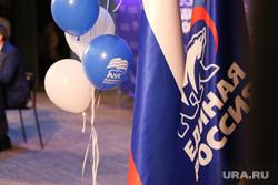 Конференция регионального отделения партии Единая Россия. Курган, единая россия, ер, едро, флаг ер