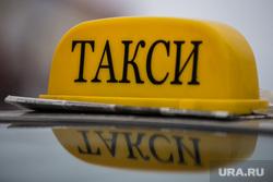 Клипарт. Екатеринбург, такси, шашка