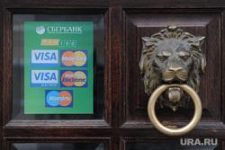 Клипарт. Москва, сбербанк, вход, лев, maestro, платежная система, дверная ручка, mastercard, visa