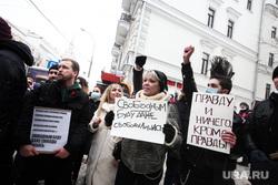 Несанкционированная акция в поддержку оппозиционера. Москва, плакаты, протестующие, митинг, протест, навальнинг