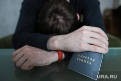 Клипарт на тему безработицы. Курган, трудовая книжка, работа, поиск работы, безработица, поиск вакансий, условия труда, безработный