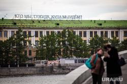 Виды Екатеринбурга, тима радя, кто мы откуда куда мы идем, виды екатеринбурга