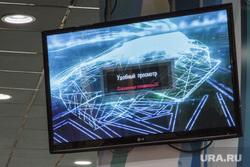 Презентация Шоу-рума ЭКСПО-2020 в ТРУ Гринвич. Екатеринбург, экран телевизора