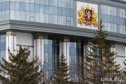 Виды Екатеринбурга, герб свердловской области, заксобрание свердловской области