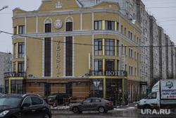 Улицы города. Курган, ул Гоголя, отель версаль