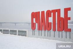 Арт-объект «Счастье не за горами». Пермь, зима, счастье не за горами, камский мост, коммунальный мост