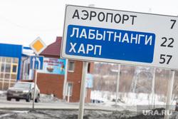 Встреча Дмитрия Артюхова с журналистами. Салехард, аэропорт, харп, указатель, лабытнанги