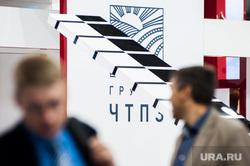 ИННОПРОМ-2019. Третий день международной промышленной выставки. Екатеринбург, группа чтпз