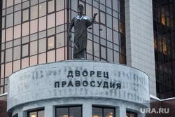 Виды Екатеринбурга, дворец правосудия, свердловский областной суд